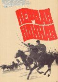 """Pervaya konnaya"" (1986) Directed by Vladimir Lyubodmirov Country of Production: The Union of Soviet Socialist Republics Sovscope 70 Filmed on 70mm negative film"