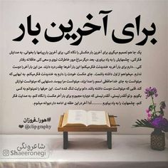 Images By Z On Profile   Farsi Quotes, Birthday Quotes For