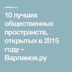 10 лучших общественных пространств, открытых в 2015 году – Варламов.ру