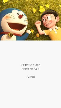 세상을 즐겁게 피키캐스트 Korean Text, Korean Phrases, Wise Quotes, Famous Quotes, Inspirational Quotes, Doraemon Wallpapers, Cute Cartoon Wallpapers, Doraemon Stand By Me, Korean Illustration