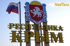 """Объявляем об открытии междугородних поездок из города Севастополь республики Крым на автомобилях любой комфортности и вместимости в любой город РФ. Стоимость по данному направлению вы можете найти в разделе """"Тарифы такси"""" на нашем сайте VadTaxi.ru, либо позвонив по номеру +7-918-879-99-55 Желаем Вам увлекательных путешествий и лёгких переездов с «VadTaxi»!!! Calm, Artwork, Work Of Art, Auguste Rodin Artwork, Artworks, Illustrators"""