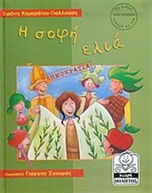 Greek Language, Autumn Crafts, Olive Tree, Back To School, Kindergarten, Classroom, Activities, Education, Learning