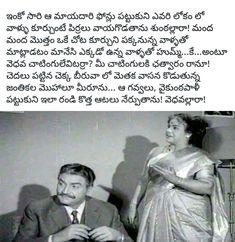 Telugu Jokes, Sai Baba Quotes, Nature Wallpaper, Quotations, Affirmations, Funny Jokes, Cherry, Spirituality, Comics