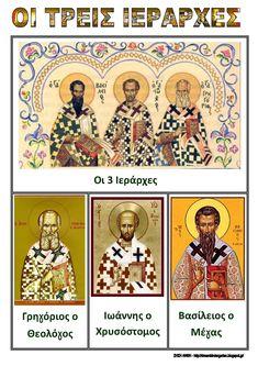 New Years Activities, Winter Activities, Pre School, Sunday School, Greek Alphabet, Greek Language, Preschool Themes, Faith, Christian