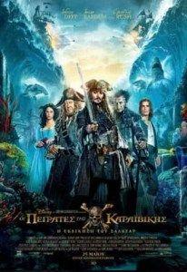 Pirates of the Caribbean 5: Dead Men Tell No Tales (2017) - FeuGatoTv – Greek Subs