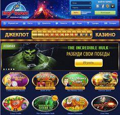ИГРОМАНИЯ: Онлайн казино ВУЛКАН