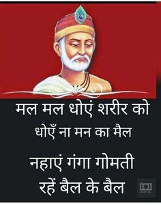 kabir, maans machhliya khaat hain, surapaan se het l Sadhana channel pm Chankya Quotes Hindi, Sanskrit Quotes, Gita Quotes, Qoutes, Marathi Quotes, Gujarati Quotes, Quotations, Good Thoughts Quotes, Good Life Quotes