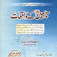 Tabieen kay Waqiaatwritten by Dr.This book is posted under the category of Islamic Literature.Format of Tabieen kay Waqiaat is PDF and file size of pdf file is Reading Online, Novels, Book Categories, File Size, Free Pdf Books, Book Lists, This Book, Popular, Writing