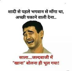 Hindi Quotes, Best Quotes, Funny Quotes, Qoutes, Latest Jokes, Funny Jokes In Hindi, Funny Bunnies, Life Humor, Fun Facts
