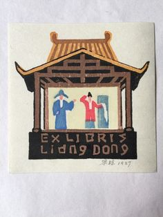 Bookplate by Liang Dong (梁棟). Chinese Opera figures