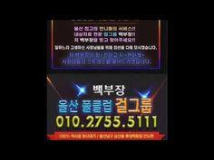 울산풀싸롱☆울산풀살롱☎ 010 2755 5111 ○삼산동풀싸롱