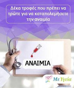 Δέκα τροφές που πρέπει να τρώτε για να καταπολεμήσετε την αναιμία Πέραν από το να τρώτε τροφές πλούσιες σε σίδηρο, θα πρέπει να συμπεριλάβετε στη διατροφή σας και βιταμίνη C για να καταπολεμήσετε την αναιμία. Βοηθά στην απορρόφηση του σιδήρου. Health And Beauty, Vitamins, Health Fitness, Soap, Personal Care, Tips, Women's Fashion, Diet