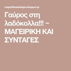 Γαύρος στη λαδόκολλα!!! ~ ΜΑΓΕΙΡΙΚΗ ΚΑΙ ΣΥΝΤΑΓΕΣ Kai, Greek Beauty, Sweet Home, Food And Drink, Cooking, Recipes, Blog, Yummy Yummy, Zucchini