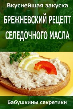 Cookery Books, Yummy Food, Tasty, Breakfast Snacks, Russian Recipes, Fish Dishes, Antipasto, Health Diet, Fish Recipes