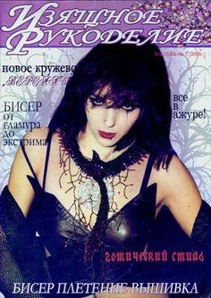 Изящное рукоделие №1-2008 - Юлия Повх - Picasa Web Albums