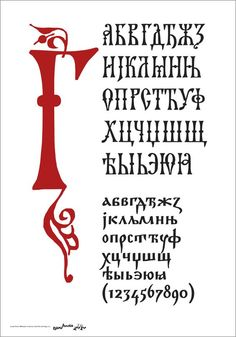 Old Slavonic cyrillic Calligraphy by Slovenian painter and artist Lucijan Bratuš: Caligraphy Alphabet, Alphabet Symbols, Calligraphy Letters, Typography Letters, Old Fonts, Cool Signatures, Wisdom Books, Beautiful Handwriting, Book Design