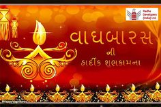 #RadheDevelopers wishes you a #HappyVaghBaras to all.