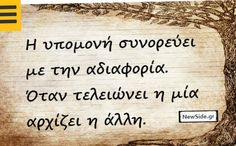 Greek Phrases, Greek Words, Optimist Quotes, Lol So True, Greek Quotes, Relationship Advice, Wisdom Quotes, Deep Thoughts, Philosophy