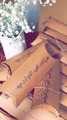 Eid Ramadan, Eid Mubark, Ramadan Cards, Ramadan Gifts, Eid Crafts, Diy And Crafts, Sweet Words, Love Words, Happy Birthday