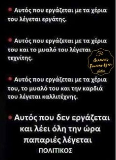 Greek Quotes, Humor, Words, Funny, Humour, Funny Photos, Funny Parenting, Funny Humor, Comedy