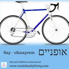Bicycle - ofanayeem Learn more Hebrew words with our Psalm 119 copywork book.