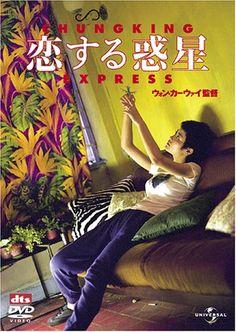 CHUNGKING EXPRESS - japanese Poster