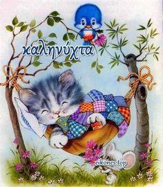 Διάλεξε την καληνύχτα που σου αρέσει ανάμεσα σε 170 περίπου εικόνες - eikones top Good Night Friends, Love You Very Much, Night Pictures, Nighty Night, Picture Day, Cute Cartoon, Blue Bird, Pet Birds, Dreaming Of You