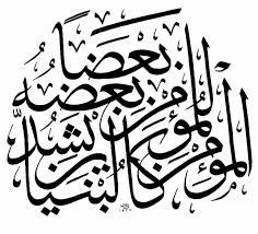 arab letters art - Recherche Google Arab Letters, Letters In Arabic, Letter Art, Recherche Google, Arabic Calligraphy, Arabic Calligraphy Art, Mail Art