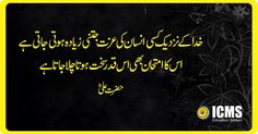 Why do some people face more difficulties in life than others? Those are the dears of Allah! Islamic Prayer, Islamic Quotes, Disability Day, Mola Ali, Hazrat Ali, Education System, Beautiful Lines, Sufi, Urdu Quotes