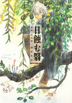Yuki Urushibara #Mushishi