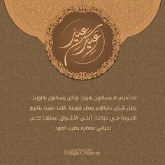 . تقبل الله منا ومنكم صالح الأعمال وكل عام وأنتم بخير . HAPPY EID . يمكنكم إعادة نشر هذا التصميم بشرط عدم إزالة الحقوق . ————— #الإبداع_الفريد #عيد_مبارك #عيد #عيد_الفطر #عيدكم_مبارك #كل_عام_وانتم_بخير #عساكم_من_عواده #عيد_سعيد #عيد #عيد_سعيد #عيدكم_مبارك #المصمم #تصميم #تصاميم #تصميمي  #eid #eidmubarak #eid2016 #eidmubarak2016 #eid_mubarak #happy_eid Eid Mubarak Stickers, Eid Mubarak Card, Honesty Quotes, Eid Greetings, Eid Cards, Happy Eid, English Language Learning, Wedding Logos, Retro Art