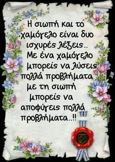 GlobAllShare™ World Society Girl Quotes, Book Quotes, Words Quotes, Me Quotes, Sayings, Funny Greek Quotes, Wise People, Proverbs Quotes, Big Words