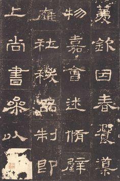 【史臣後碑】5 「---薦,欽因春饗,導物嘉會,述脩璧雍,社稯品製。即上尚書,參以符---」