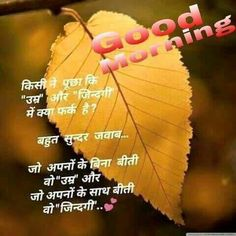 Cute Good Morning Text Messages for Her! Cute Good Morning Texts, Good Morning Text Messages, Good Morning Image Quotes, Good Morning Beautiful Quotes, Good Morning Good Night, Good Night Quotes, Morning Pictures, Good Day Wishes, Good Night Hindi