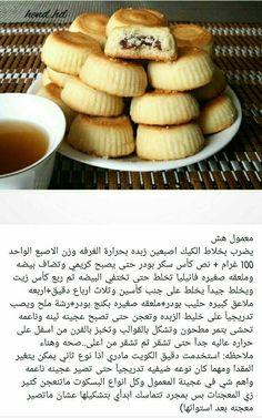 كعك هش Ramadan Recipes, Sweets Recipes, Cooking Recipes, Maamoul Recipe, Lebanese Desserts, Lebanese Cuisine, Palestinian Food, Middle Eastern Desserts, Arabian Food