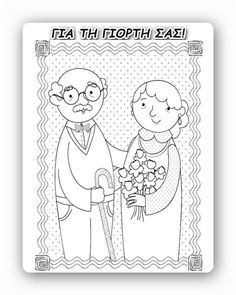 grandparents day crafts for preschoolers Happy Grandparents Day Coloring Pages and Certificates Coloring Sheets For Kids, Coloring Pages To Print, Colouring Pages, Printable Coloring Pages, Coloring Pages For Kids, Coloring Books, Grandparents Day Crafts, Grandparent Gifts, Family Theme