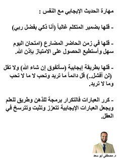 مهارة الحديث الإيجابي مع النفس : د. مصطفى أبو سعد
