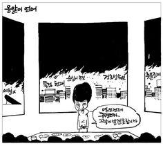 내일만평…옹알이 언어 #만평