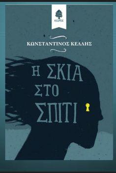 «Η σκιά στο σπίτι»: Κριτική του βιβλίου του Κωνσταντίνου Κέλλη