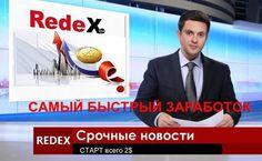 Хочу вам предложить уникальный проект Официально зарегистрированная в Великобритании компания REDEX RED LTD  http://get-profit.pw/?p=147 ✅ОФИЦИАЛЬНЫЙ старт состоялся 10.03.2016 ✅МОМЕНТАЛЬНЫЙ вывод средств, в любое время.✅СПРАВЕДЛИВЫЙ маркетинг – на выплаты идёт 100% средств✅НИКАКИХ ежемесячных АБОНЕНТСКИХ ПЛАТ за пользование системой.✅МИНИМАЛЬНЫЙ ДЕПОЗИТ ОТ 0.005 BTC (2.1$) ✅Рекомендуем заходить 3 аккаунтами по 2.1$ = 6.5$ - выплата при таком входе составит 0,48 BTC или 192.00$✅