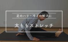 太ももをストレッチでユルユルに柔らかくする方法8選【動画解説付】 | リリトレ Thighs, Thigh, Stockings
