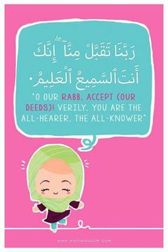 """islamographic: """"O our Rabb, accept (our deeds)! Verily, you are The All-Hearer, The All-Knower"""" (Quran, Al-Baqarah : 127 ) Source:."""