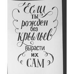 фразы для леттеринга: 21 тыс изображений найдено в Яндекс.Картинках