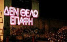 ΔΕΝ ΘΕΛΩ ΕΠΑΦΗ! #breakup Greek Quotes, Say Something, Sign Quotes, Neon Signs, Sayings, Sadness, Words, Lights, Couples