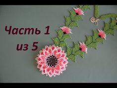 Колье из бисера . Уичольский цветок. Часть 1 из 5. Бисероплетение. Мастер класс - YouTube