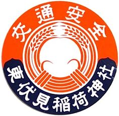 東京 東伏見稲荷神社 http://www.higashifushimi-inari.jp