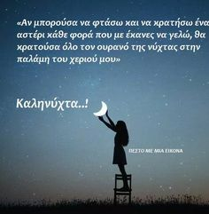 Greek Quotes, Sweet Dreams, Wish, Poetry, Words, Movie Posters, Tatoos, Film Poster, Poetry Books