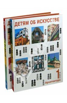 """Первая книга об архитектуре в серии """"Детям об искусстве"""" - книга для семейного досуга. Она богато иллюстрирована и рассказывает юным читателям о том, что такое дом, из чего его можно построить и как его украсить, о первых жилищах, древних и..."""