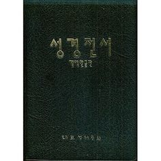 The Holy Bible: Old and New Testaments (Korean Revised Version) (Korean Edition) What Is Bible, Old And New Testament, Languages, Sunday, Korean, Videos, Books, Idioms, Domingo