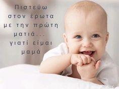 Το πιο όμορφο μωρό! Το δικό μας μωρό!! Day, Babies, Babys, Infants, Infant, Kids, Kid